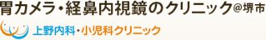 胃カメラ・経鼻内視鏡のクリニック@堺市 上野内科・小児科クリニック