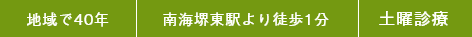 地域で40年 南海堺東駅より徒歩1分 土曜診療